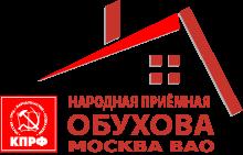 Народная приемная КПРФ в ВАО Москвы — координатор Сергей Обухов