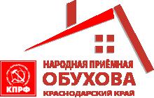 Народная приемная депутат Госдумы Сергей Обухова