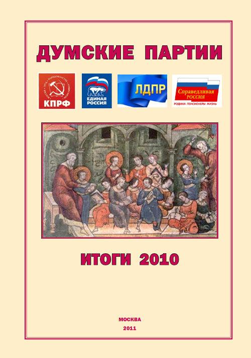 Думские партии. Итоги 2010