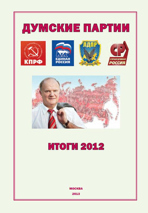 Думские партии. Итоги 2012