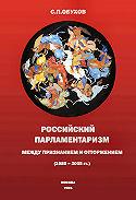Российский парламентаризм между признанием и отторжением. Проблема массового восприятия (1989-2005 гг.)