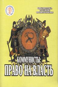 Коммунисты — право на власть. Народное восприятие.