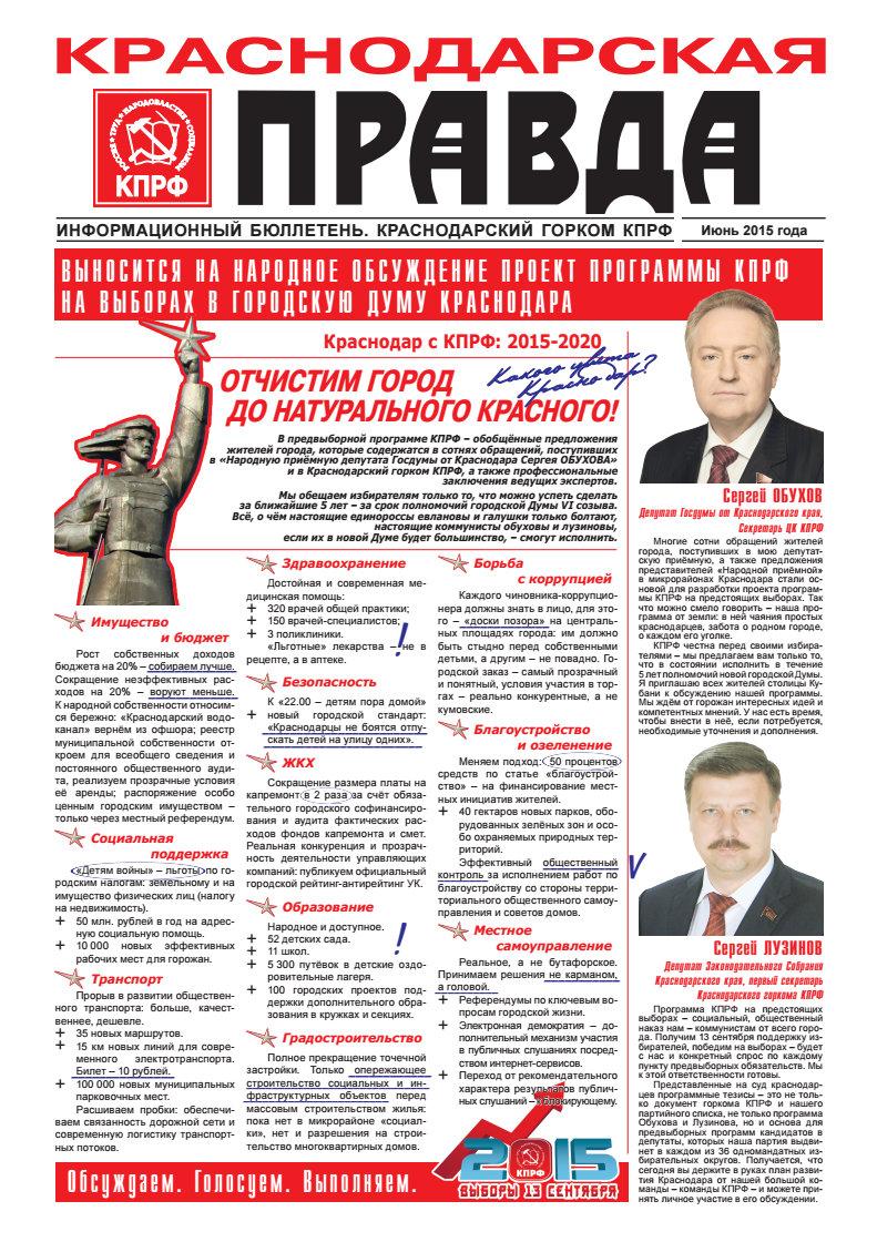 Выносится на народное обсуждение проект Программы КПРФ на выборах в городскую Думу Краснодара