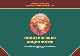 Политическая социология. Массовые настроения на переломе веков (1998–2003)