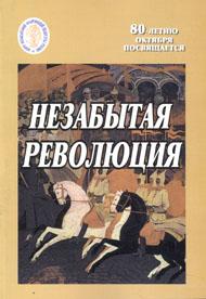 Незабытая революция. Эпоха Октября глазами россиян.