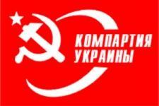 Мировая общественность осудила решение Киевской хунты о запрете Коммунистической партии Украины