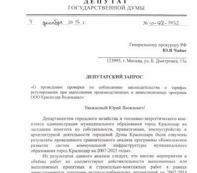 Краснодар. Депутат-коммунист С.П. Обухов вывел на «чистую воду» руководство городского водоканала