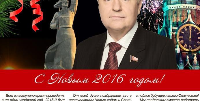 Новогоднее поздравление краснодарцам депутата Госдумы С.П. Обухова