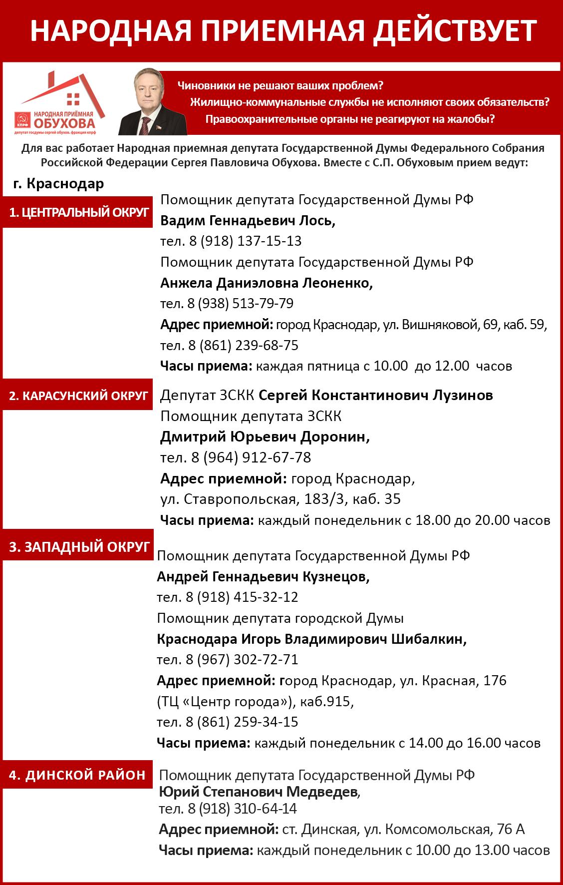 narodnaya_priemnaya_krasnodar