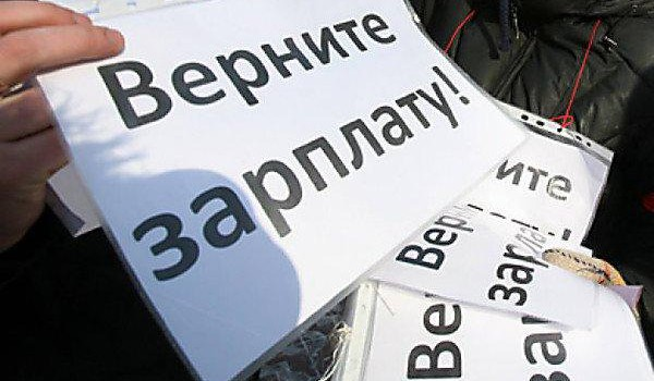 ТАСС: Депутаты Решульский, Рашкин, Обухов и др. внесли законопроект о штрафах до 2 млн рублей за задержки зарплаты работникам