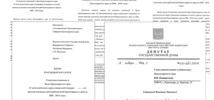 Справедливость должна быть восстановлена! Депутат Госдумы С.П.Обухов направил губернатору Кубани свой вариант законопроекта о восстановлении транспортных льгот для пенсионеров