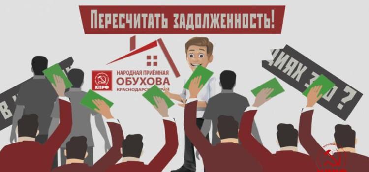 Тысяча добрых дел депутата-коммуниста Госдумы С.П. Обухова