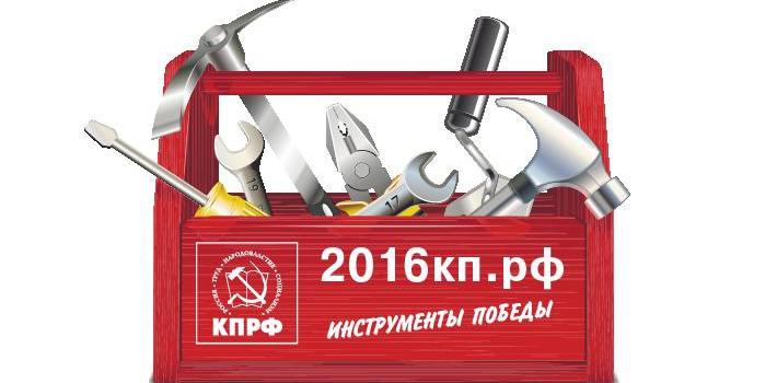 Семинар-совещание в Подмосковье: представлена выборная методология КПРФ