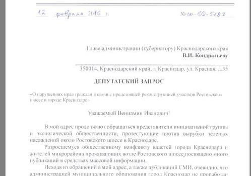 Краснодар. С.П. Обухов направил депутатский запрос губернатору Кубани В. Кондратьеву по вопросу вырубки зеленой зоны