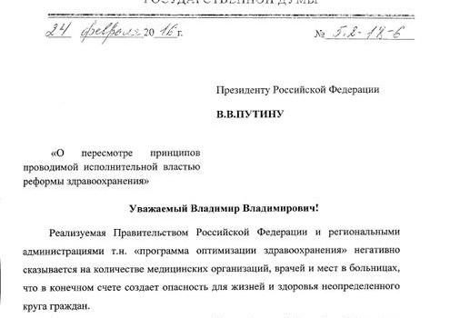 Депутаты-коммунисты Госдумы потребовали остановить разрушительную реформу здравоохранения