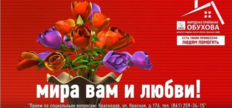 Депутат Госдумы С.П.Обухов поздравил женщин Кубани с праздником 8 Марта. Видео