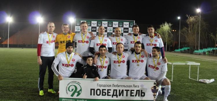 Футбольная команда «КПРФ — Краснодар» выиграла первый турнир 2016 года
