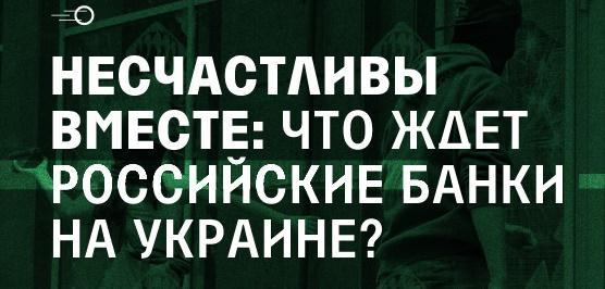 РИА Новости: КПРФ предлагает запретить госбанкам РФ открывать филиалы на Украине