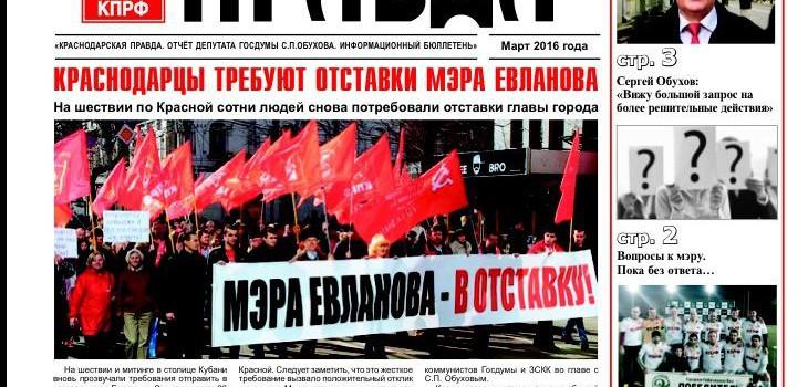 Вышел в свет очередной номер газеты «Краснодарская правда» (март 2016 года)