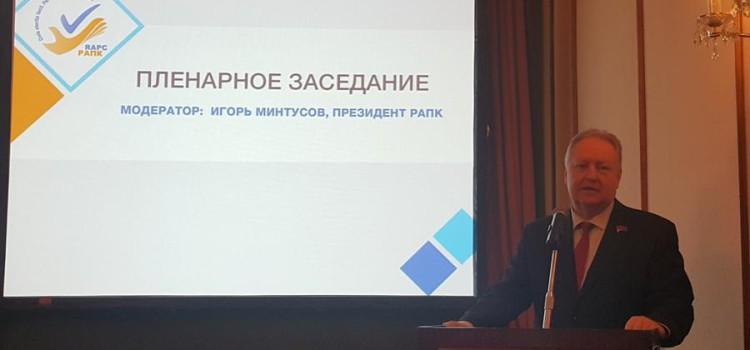 Сергей Обухов выступил на Конгрессе Российской ассоциации политконсультантов
