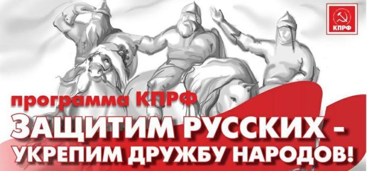 Коммунисты предлагают поддержать государствообразующий русский народ