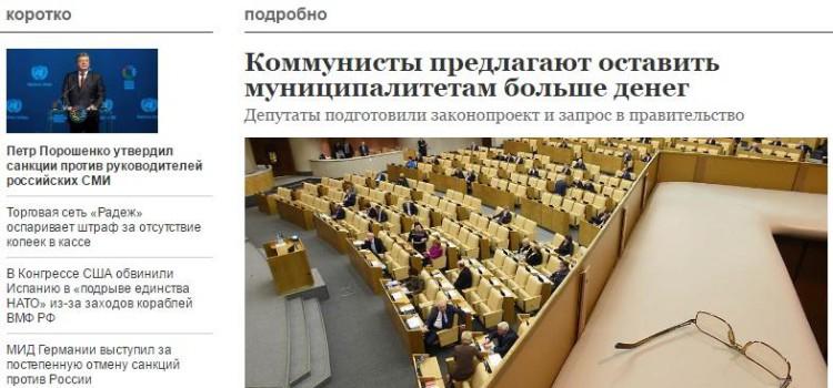 Коммерсант.ru: Депутаты-коммунисты предлагают оставить муниципалитетам больше денег