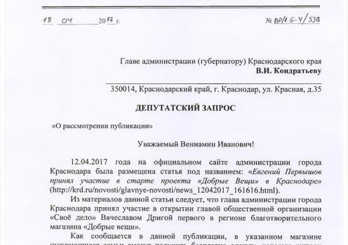 Краснодарский край. В.Ф. Рашкин и С.П. Обухов оказали поддержку благотворительному проекту «Добрые вещи»