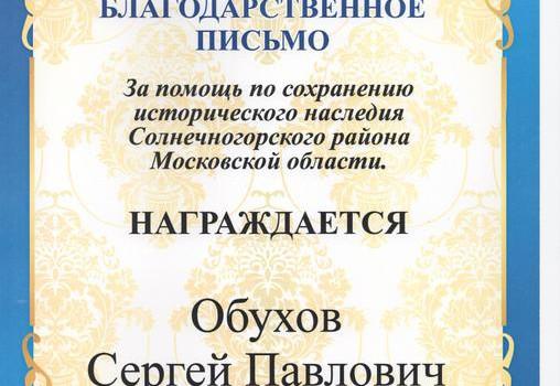 В.Ф. Рашкину и С.П. Обухову на XVII съезде КПРФ вручили благодарности за помощь в сохранении старинных водонапорных башен в Московской области