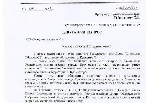 В.Ф. Рашкин и С.П. Обухов привлекли внимание прокуратуры Краснодарского края к вопросу незаконного размещения рекламных конструкций в Краснодаре