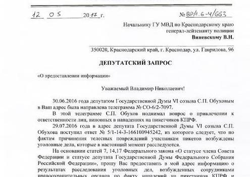 В.Ф. Рашкин и С.П. Обухов привлекли к ответственности провокаторов, напавших на пикетчиков КПРФ в Краснодаре почти год назад