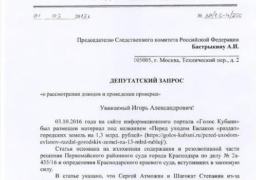 В городе Краснодаре нашли новый способ приватизации муниципальных земельных участков
