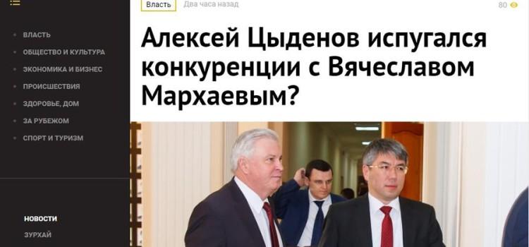 «Новая Бурятия»: Алексей Цыденов испугался конкуренции с Вячеславом Мархаевым?