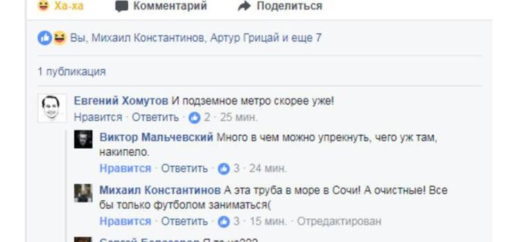 Цена реконструкции краснодарской «Авроры»
