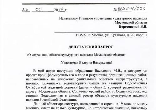 В.Ф. Рашкин и С.П. Обухов помогли добиться сохранения старинных водонапорных башен в Московской области