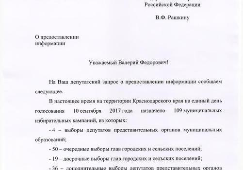 С.П. Обухов и В.Ф. Рашкин привлекли внимание к нарушениям антикоррупционного законодательства муниципальными депутатами Краснодарского края