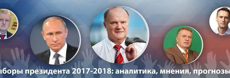 Выборы президента. Аналитика. Мнения. Прогнозы. 13 -18 июля 2017 г.