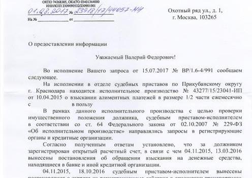 Краснодарский край. С.П. Обухов и В.Ф. Рашкин помогли гражданке взыскать алименты с бывшего мужа