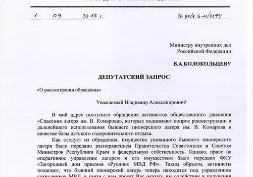 С.П. Обухов и В.Ф. Рашкин помогли сохранить детский лагерь в Республике Крым