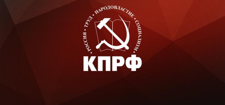 Состав Президиума и Секретариата ЦК КПРФ, избранных XVII съездом партии