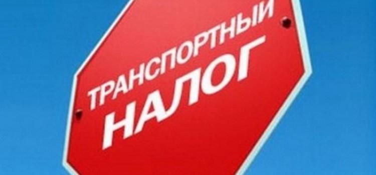 В стенах Госдумы горячо обсуждали предложение КПРФ об отмене транспортного налога. Законопроект отклонила «Единая Россия»