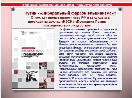 «Либеральный фараон ельцинизма». Образ Путина по версии ЭИСИ и ЦПА