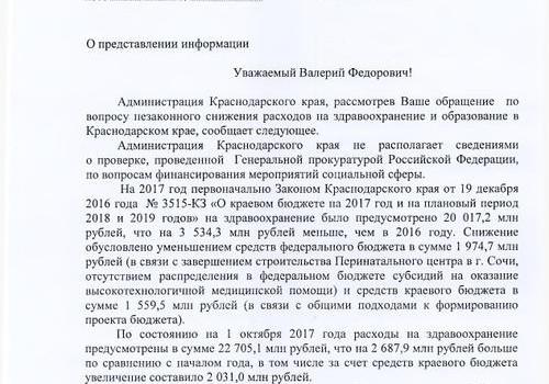 «Воруют чиновники, а расплачивается простой народ?». В.Ф. Рашкин и С.П. Обухов держат на контроле расследование резонансного уголовного дела в Краснодарском крае