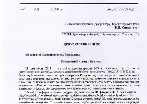 Краснодар. В.Ф. Рашкин и С.П. Обухов выступают против «точечной» застройки