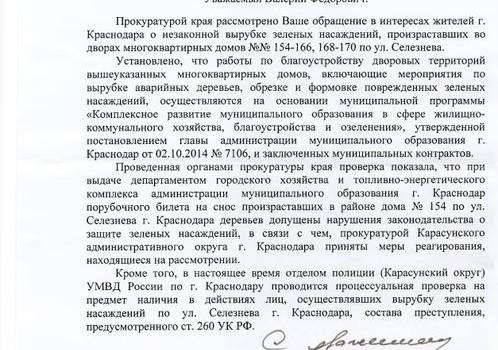 С.П. Обухов и В.Ф. Рашкин пресекли незаконную вырубку зеленых насаждений в Краснодаре