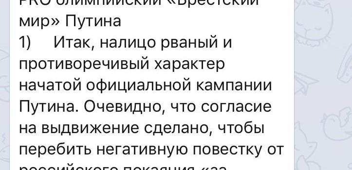 Сергей Обухов: Про олимпийский «Брестский мир» и «Putinteam под белым флагом»