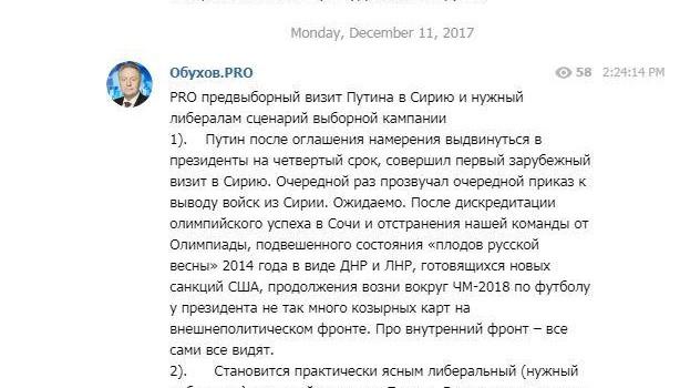 Сергей Обухов о попытках либералов переформатировать президентскую выборную кампанию