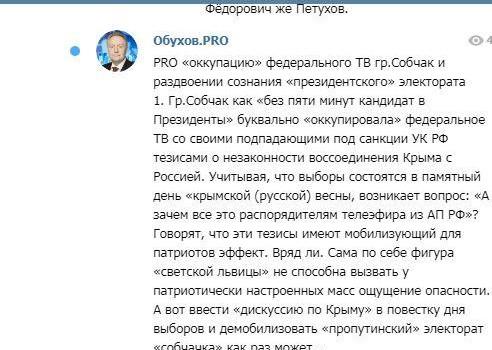 Сергей Обухов про «оккупацию» федерального ТВ гражданкой Собчак, «бал Сатаны» и раздвоение сознания «президентского» электората