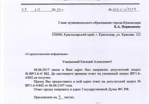 С.П. Обухов и В.Ф. Рашкин добились возбуждения уголовного дела по факту причинения ущерба зданию кинотеатра «Аврора» в Краснодаре