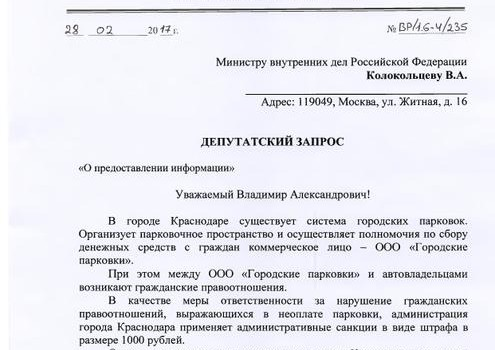 Краснодар. В.Ф. Рашкин и С.П. Обухов разоблачили полицейских, которые незаконно передавали в городскую администрацию персональные данные автомобилистов