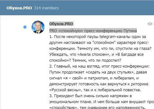 С.П. Обухов про «спокойную» пресс-конференцию Путина
